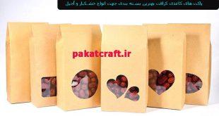 پاکت کرافت در اصفهان